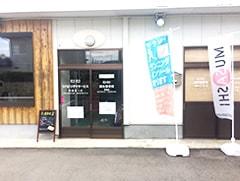 秋田にこにこ鍼灸整骨院の外観写真