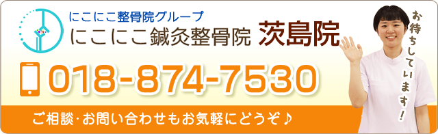 電話番号:018-874-7530