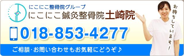 電話番号:018-853-4277