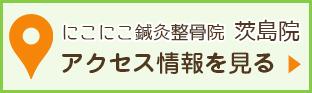 秋田にこにこ鍼灸整骨院のインスタグラム