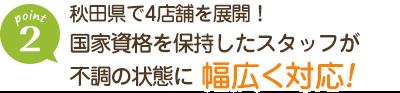 秋田県で2店舗を展開!国家資格を保持したスタッフが不調の状態に幅広く対応!