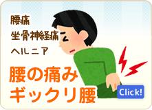 腰の痛み・ギックリ腰