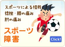 スポーツ障害・外傷