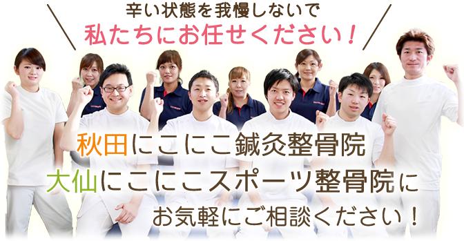 秋田にこにこ鍼灸整骨院、にこにこスポーツ整骨院にお任せください!