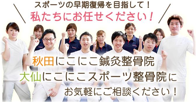 スポーツの早期復帰は秋田にこにこ鍼灸整骨院、にこにこスポーツ整骨院にお任せください!