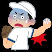 野球肩イメージ