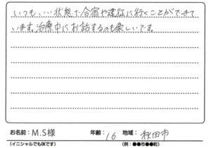 スポーツ外傷 秋田市 10代 M.S様