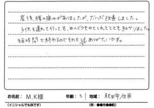 産後の腰痛 秋田市旭南 30代 女性 M.K様