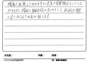 腰痛があり骨盤矯正を受けられた方 秋田 60代 男性