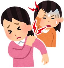肩の痛み・頭痛