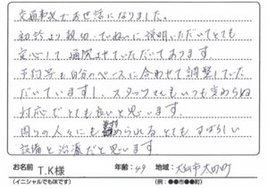 交通事故 大仙市太田町 40代 男性