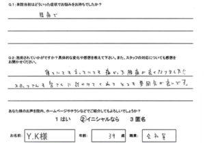 腰痛のお悩み 秋田 30代 女性 Y.K様