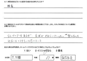 腰痛 秋田 60代 男性 T.Y様
